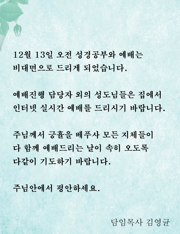 notice20201213.png