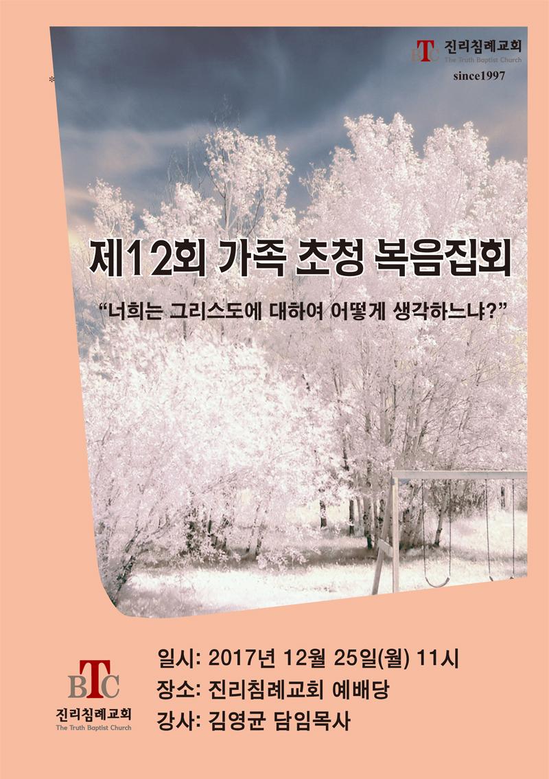 가족초청복음집회_171225_01.jpg