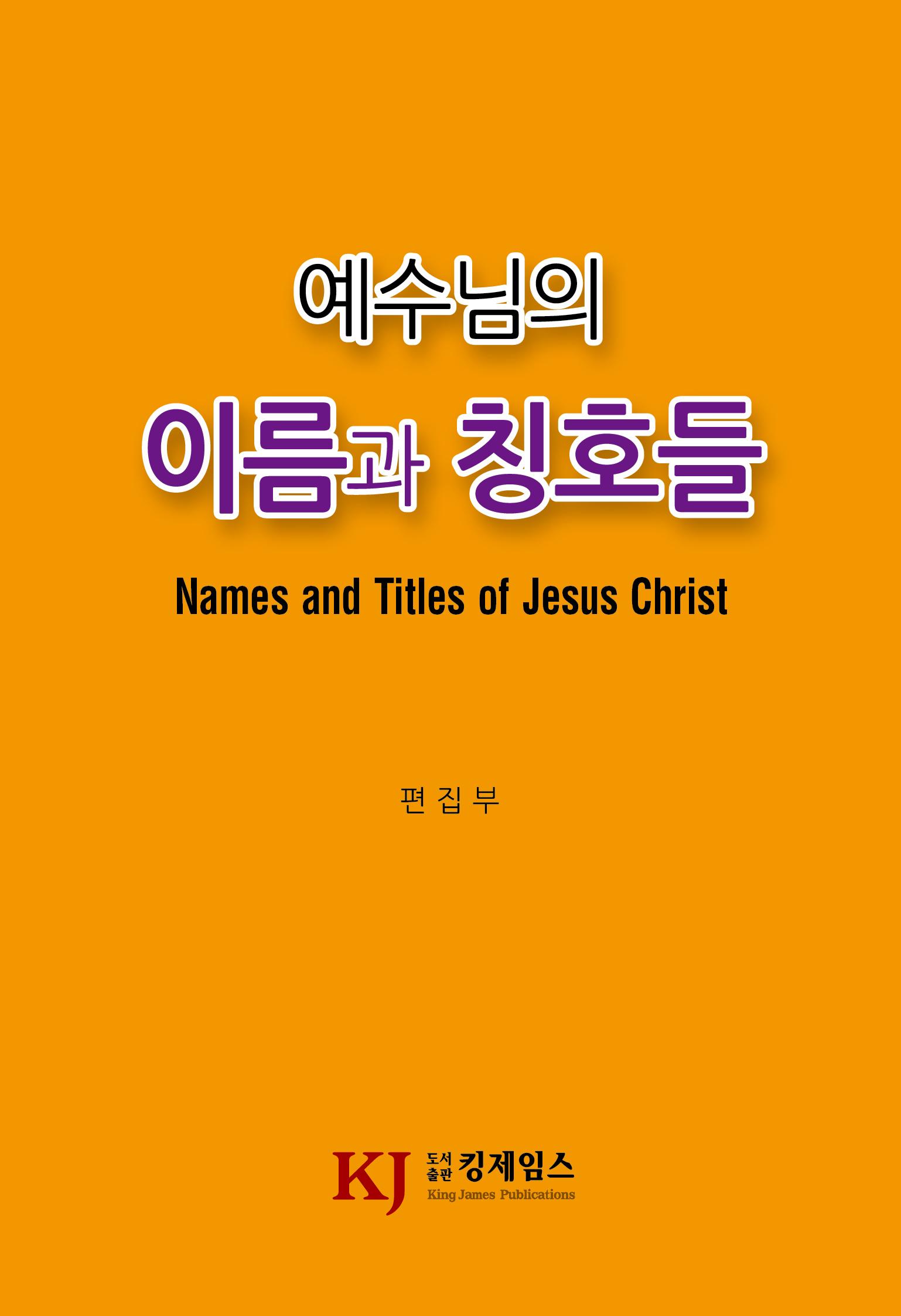 예수님의 이름과 칭호들-표지.jpg