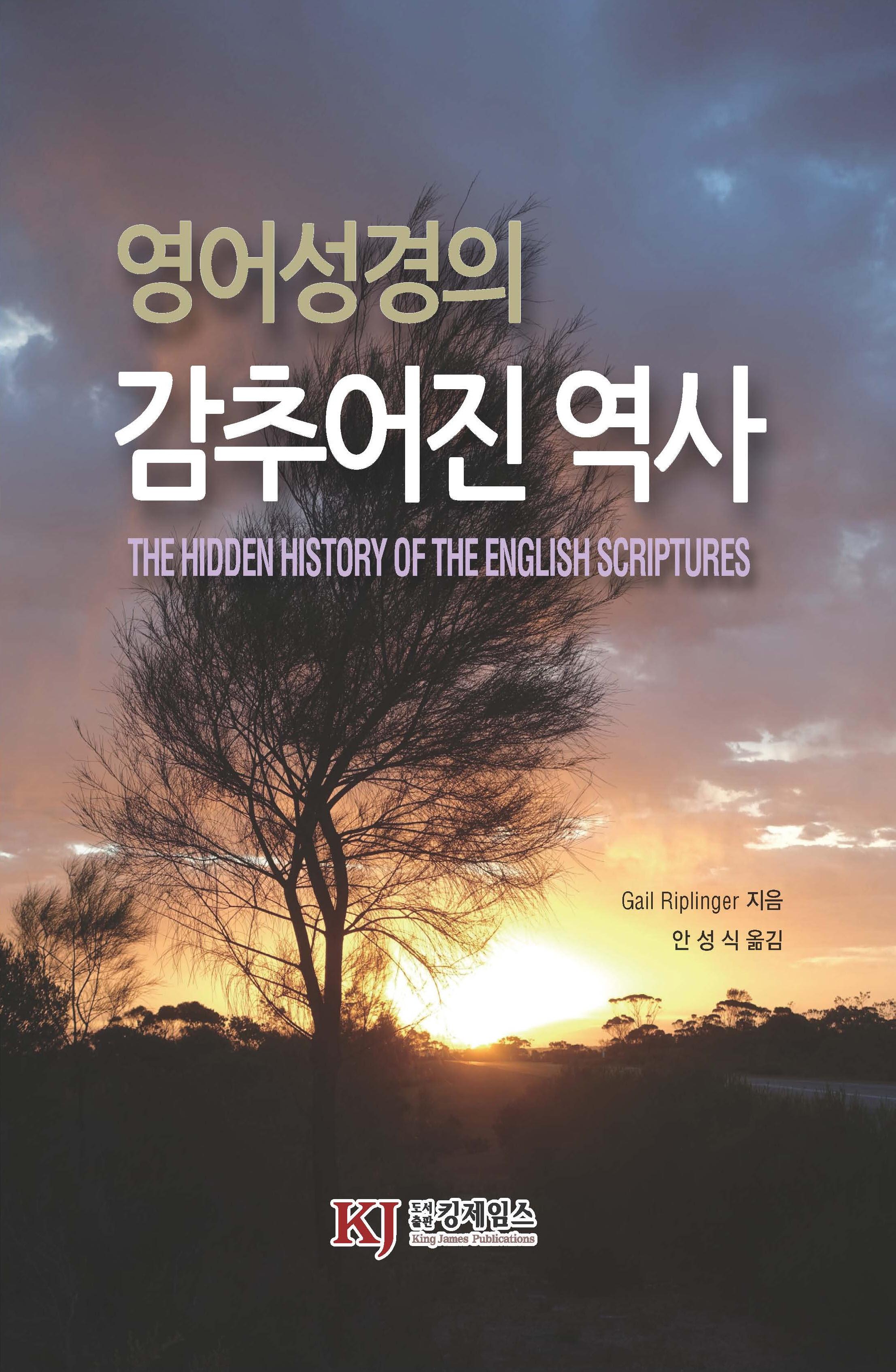 사본 -영어성경의 감추어진역사-표지.jpg